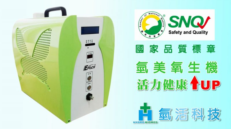氫美機SNQ國家安全品質認證 氫氧機 產氫機 氫氣機