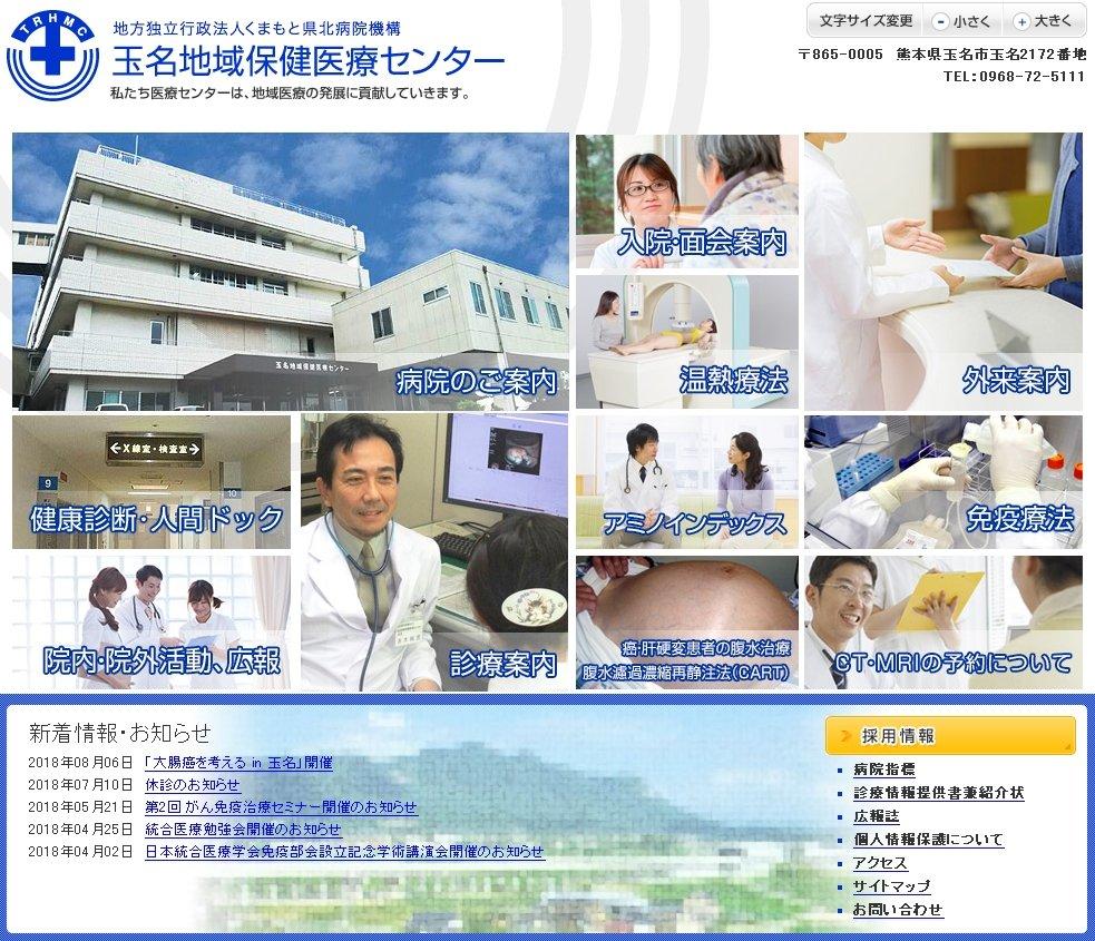 日本 玉名市立醫療中心 以醫材級氫美機ET-100 氫保健 應用於 癌末 患者治療