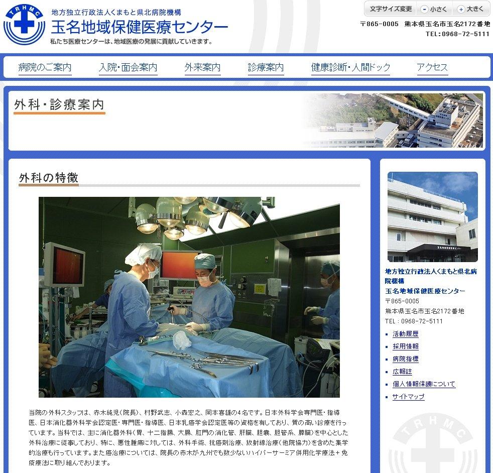 日本 玉名市立醫療中心 以醫材級氫美機ET-100 氫氧保健 應用於癌末患者治療