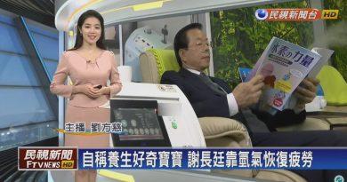 氫美機-保健愛用者前行政院長謝長廷:長久使用精神好
