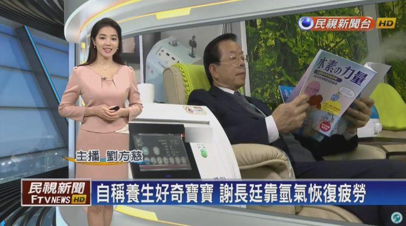 氫美機-保健愛用者前行政院長 謝長廷 :長久使用精神好