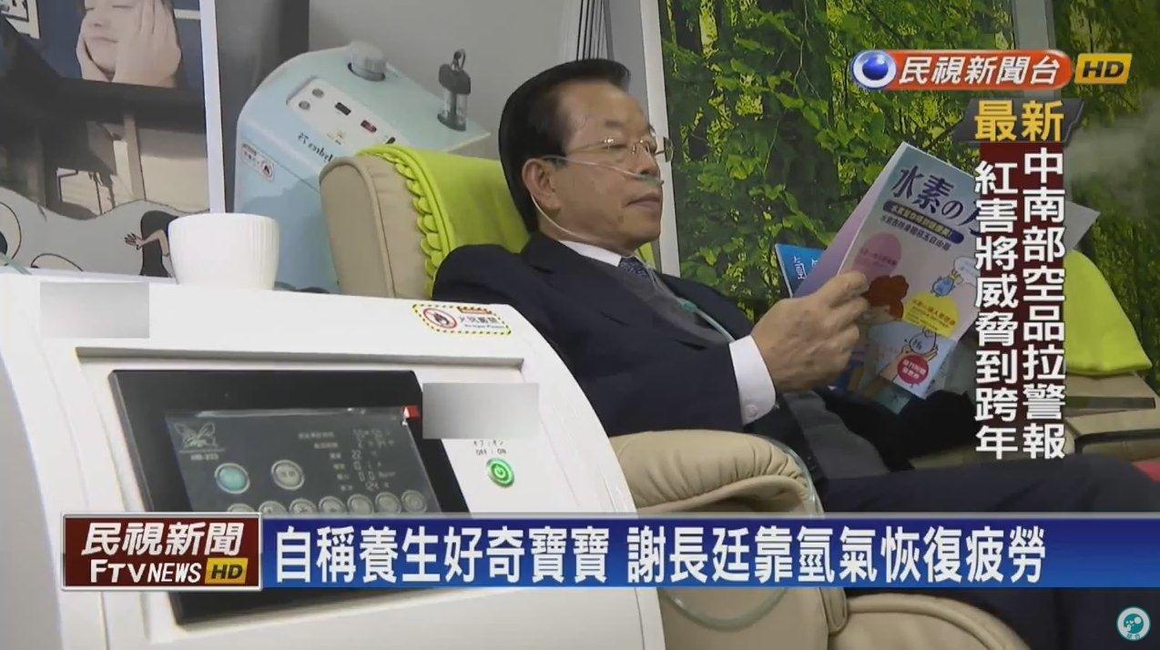 氫美機 保健 愛用者前行政院長 謝長廷 : 長久使用精神好