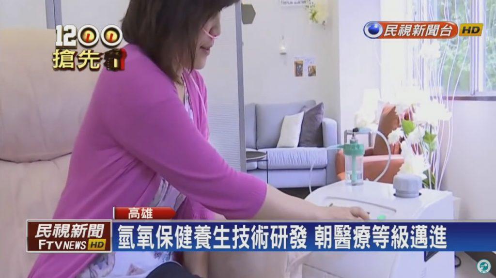 氫美氧生機台灣之光技術獲日本青睞