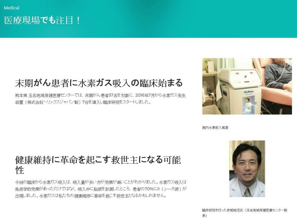 氫美機 ET-100 日本應用於 癌症 治療