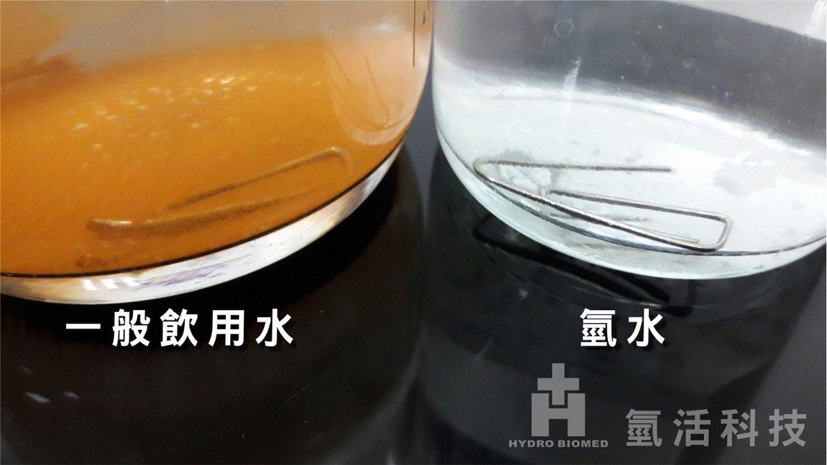 氫水實驗室 溶氫抗氧化 vs 一般飲用水