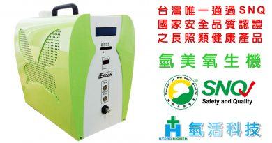 氫美機 唯一 SNQ 國家安全品質 認證 長照 健康 產品