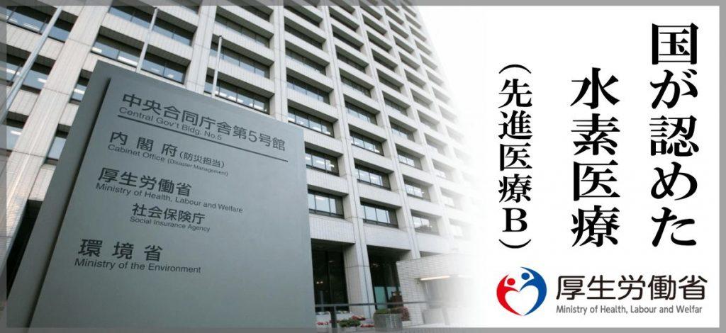 吸氫氣 日本列入 先進醫療 體系-氫分子醫學