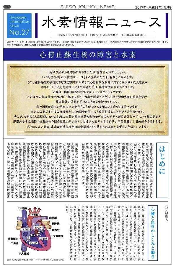 吸氫氣日本列入先進醫療體系