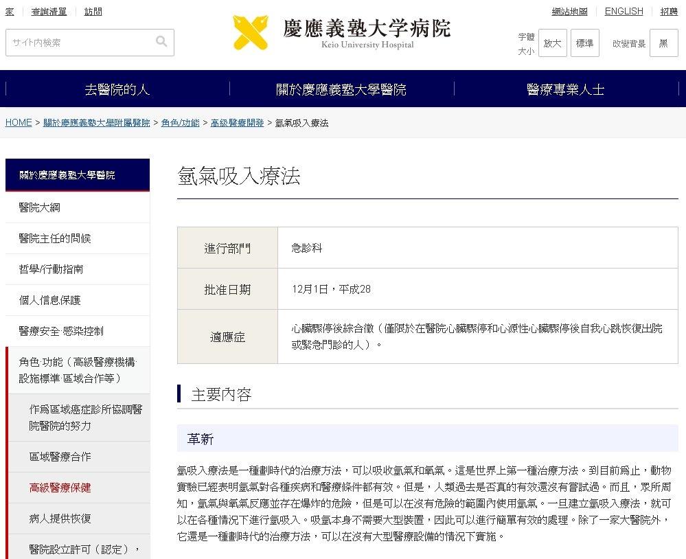 氫氣吸入 需 氧氣 慶應義塾大學病院