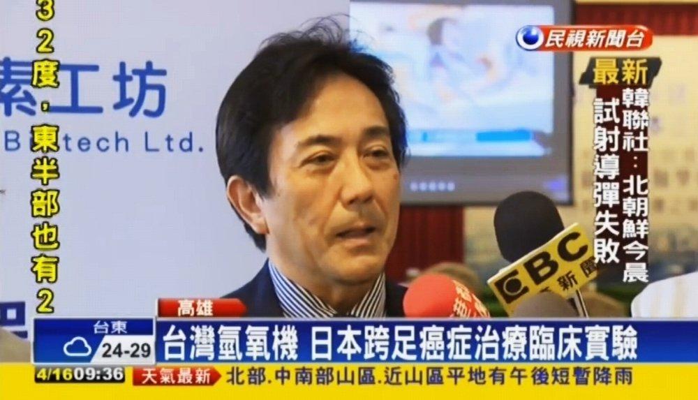 氫美氧生機 專利輸出日本應用於癌症治療.台灣用途卻受限
