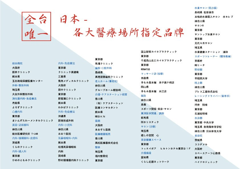 氫美機 日本 數百家 醫院 診所 復健中心 安養院 醫美中心 美容 沙龍店 都在使用