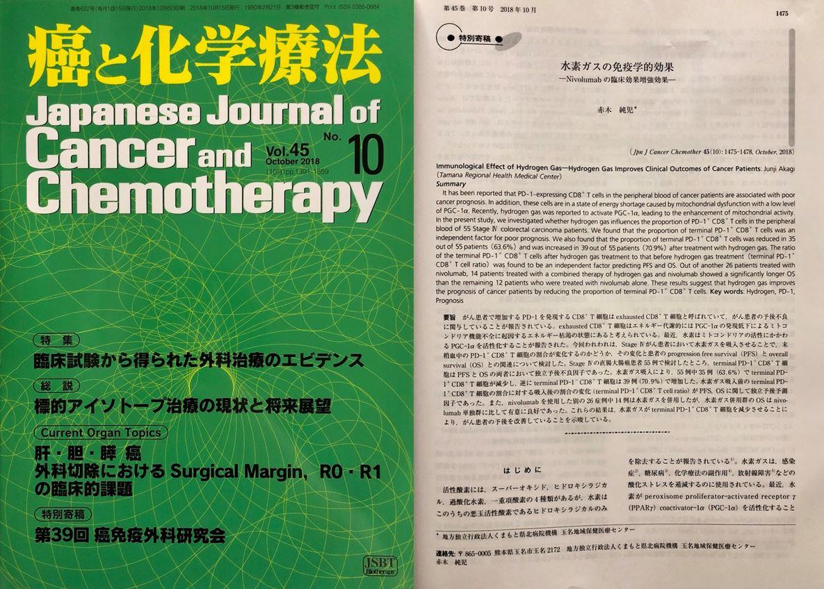赤木純兒 博士 發表 水素ガスの免疫学的効果-Nivolumab(Opdivo藥劑)の臨床効果増強効果 於 日本 癌與化學療法期刊 - - 氫醫學/癌症/免疫