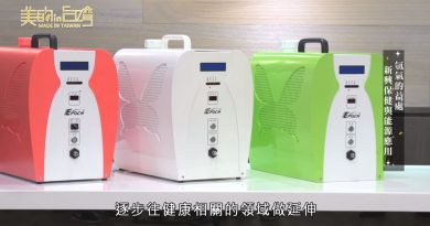 氫保健 氫健康 氫美容 新應用 美的in台灣 氫美機