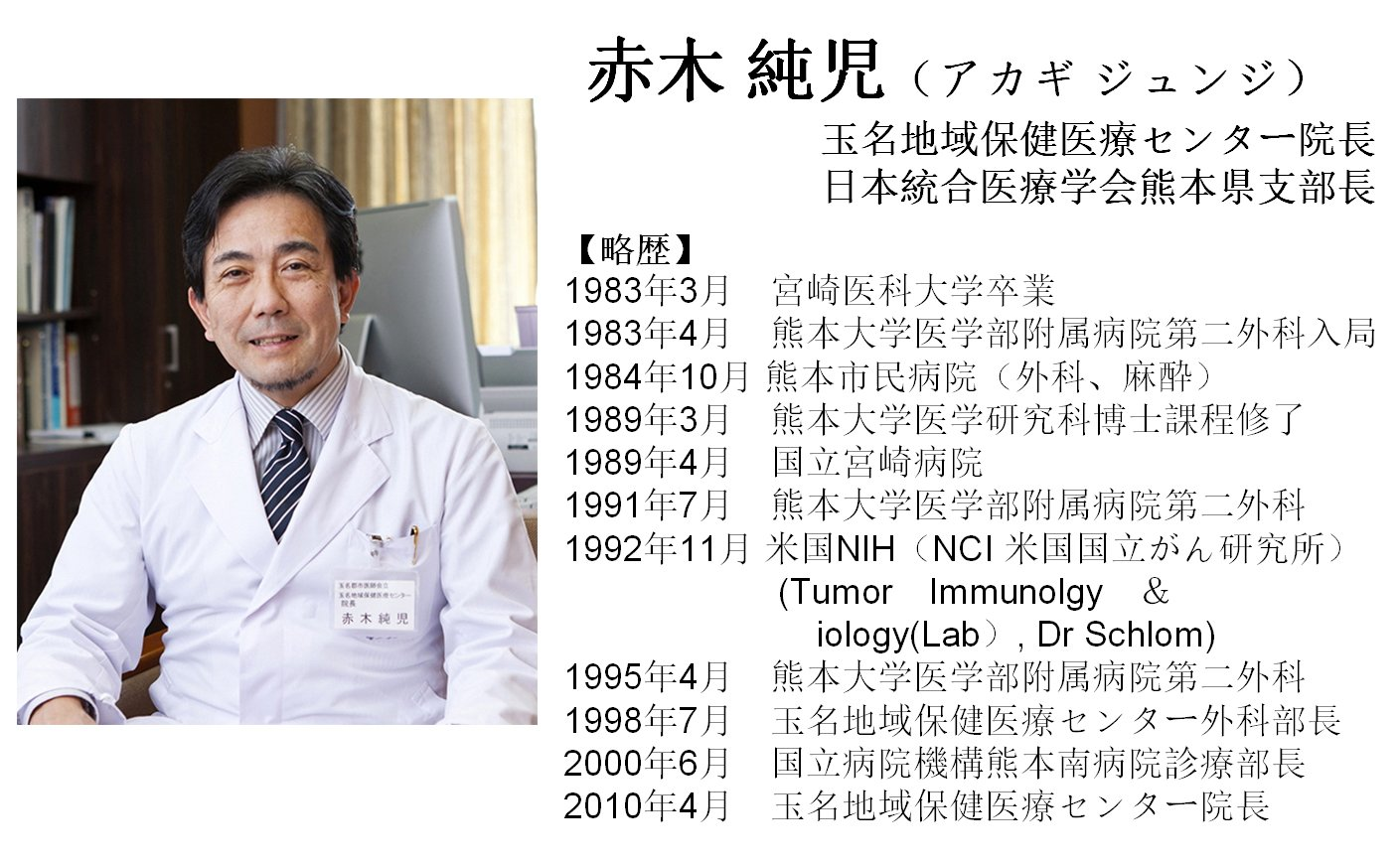 赤木純兒 博士 -日本 玉名市立醫療中心院長