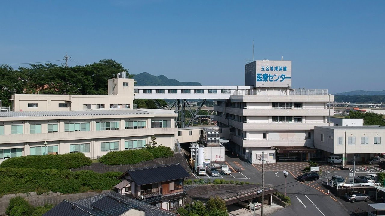 日本玉名市立醫療中心