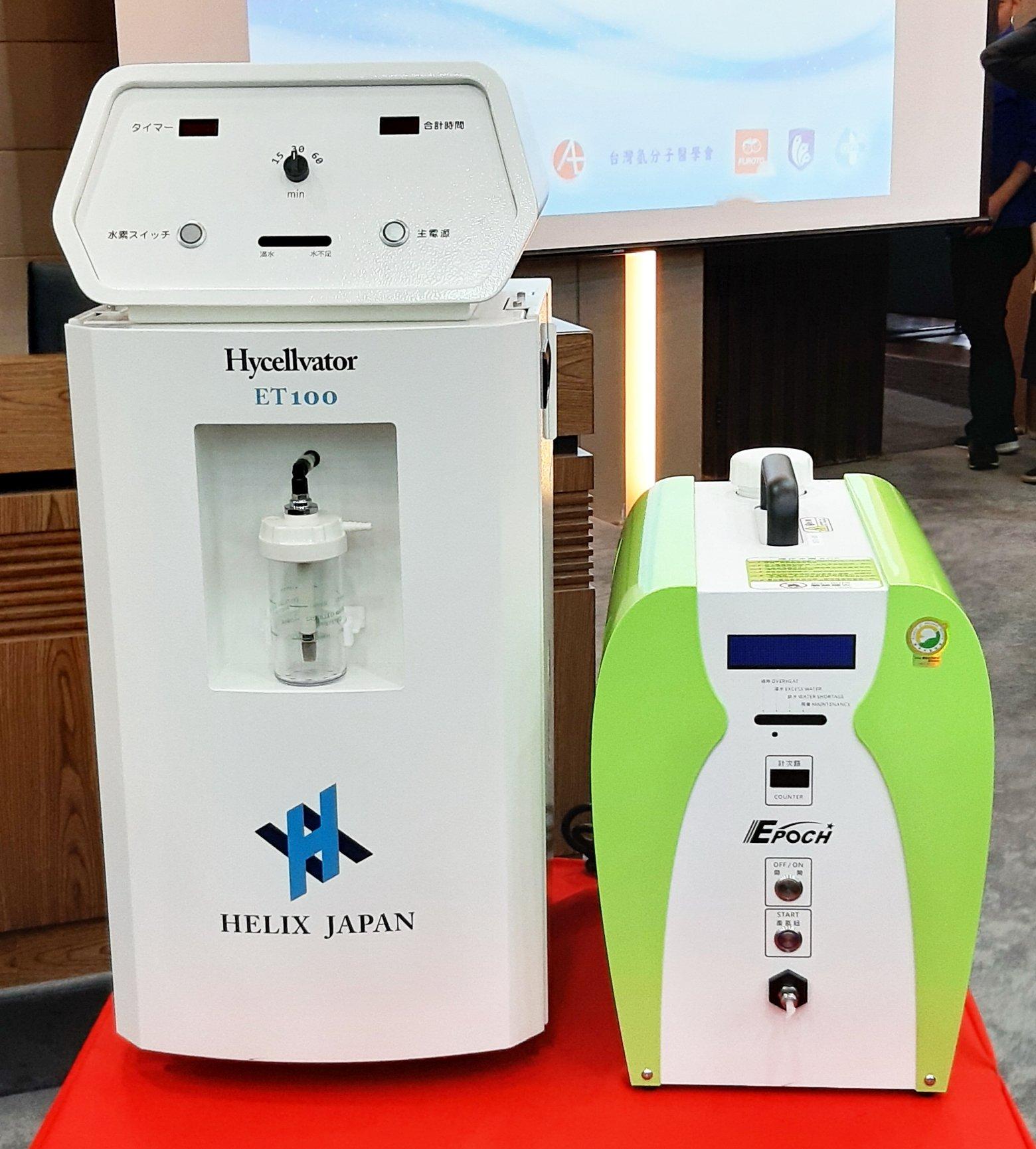 日本款醫材級 ET-100 氫美機 (左邊,醫療中心赤木純兒院長使用於癌末患者臨床,台灣未銷售) ,右邊為台灣款唯一榮獲SNQ國家安全品質認證長照健康設備之產氫機- 氫美氧生機 HB-33 。