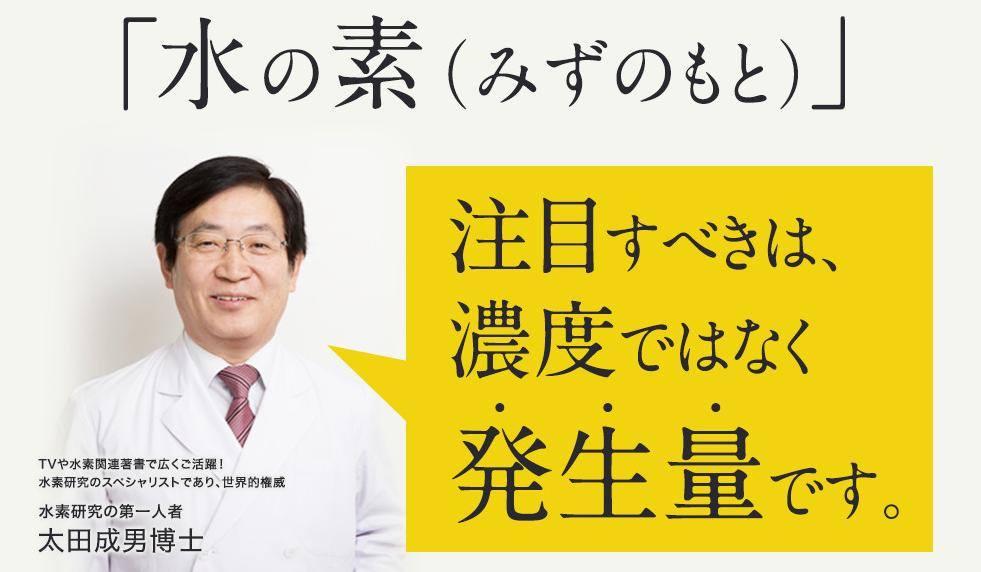 太田成男 教授-享譽氫分子醫學之父的世界權威