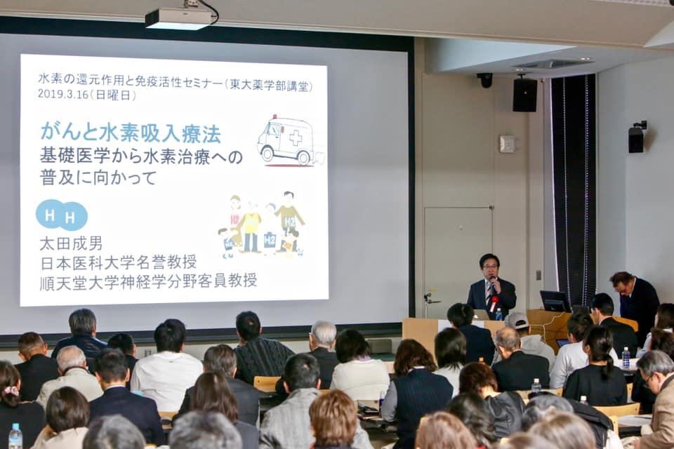 東京大學氫氣還原作用及免疫活性研討會04-太田成男 教授