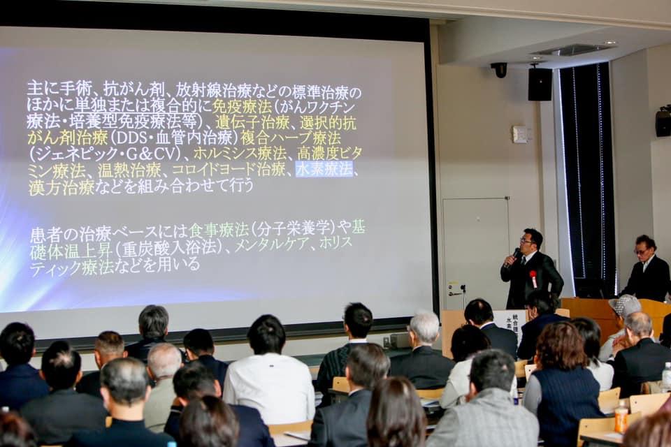 東京大學 氫氣還原作用及免疫活性研討會08-萬憲彰院長 - 氫醫學/癌症/免疫/氫美機