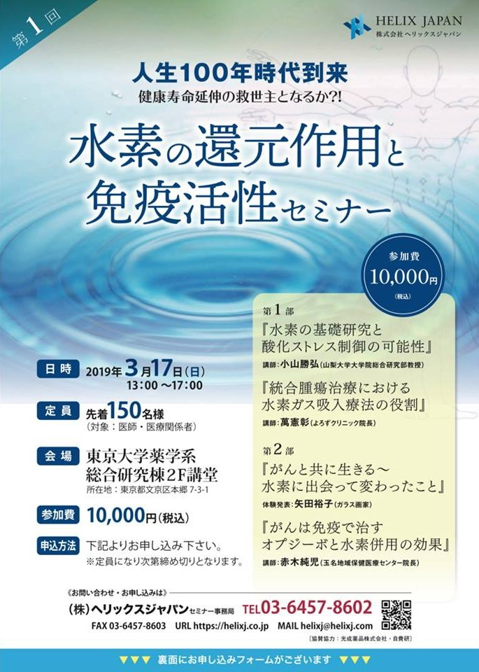 東京大學 氫氣還原作用及免疫活性研討會13內容1 - 氫醫學/癌症/免疫