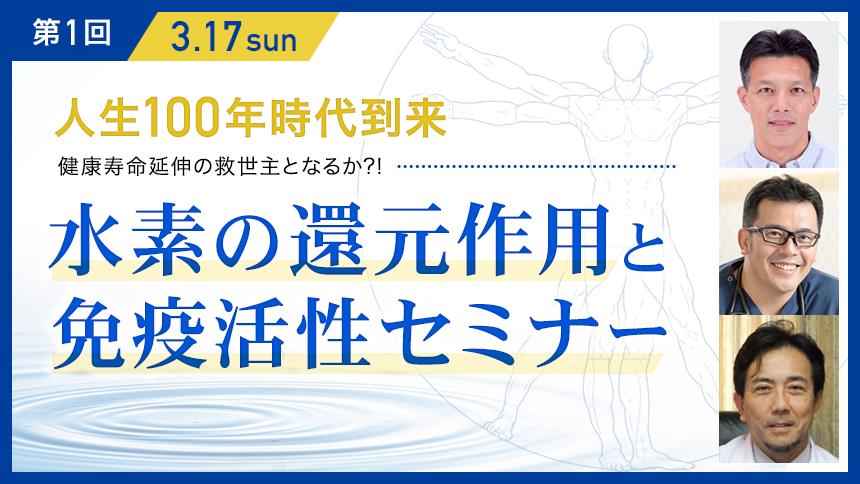 東京大學 氫氣還原作用及免疫活性研討會14內容2 - 氫醫學/癌症/免疫