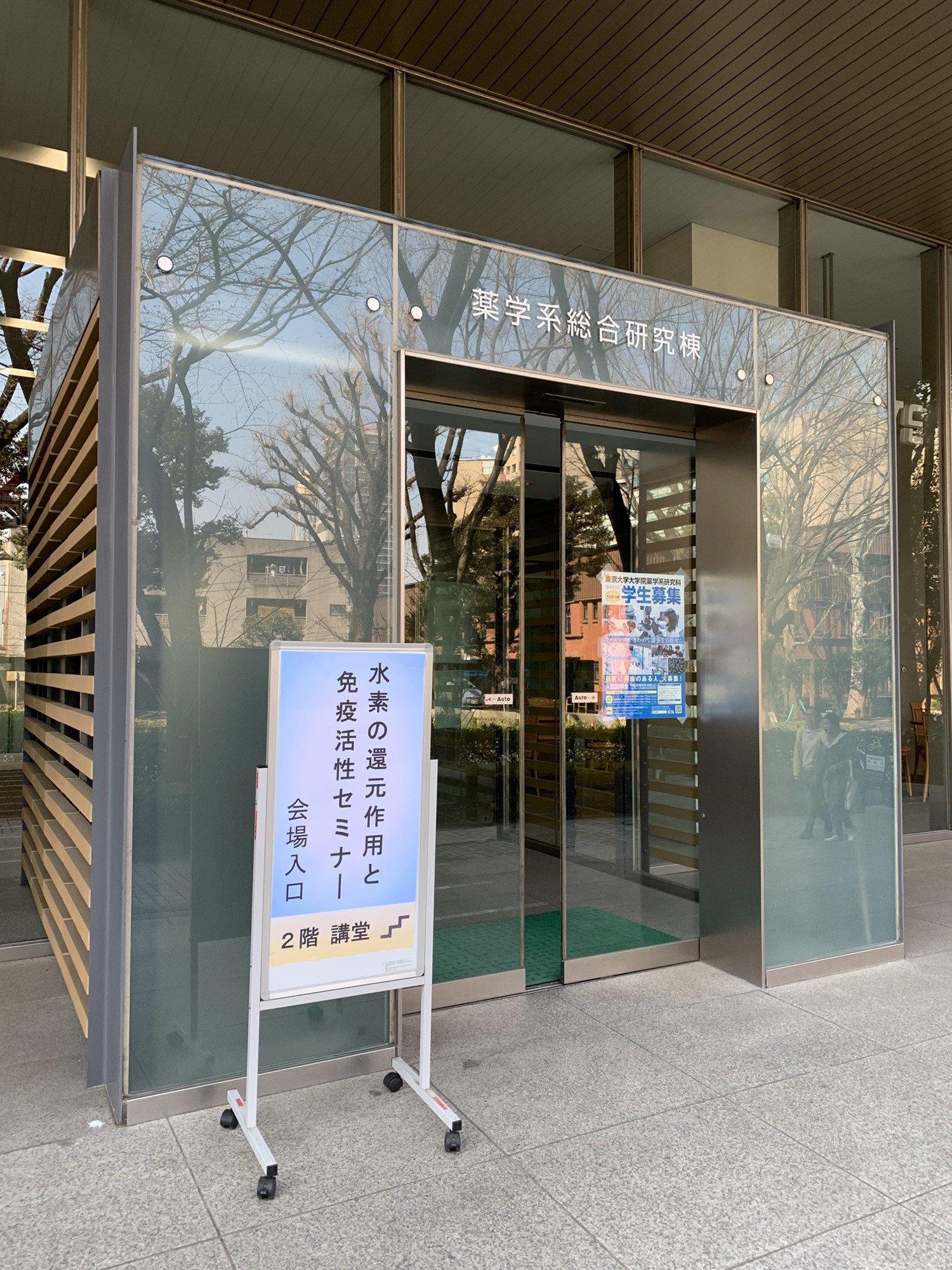東京大學 氫氣還原作用及免疫活性研討會15 - - 氫醫學/癌症/免疫