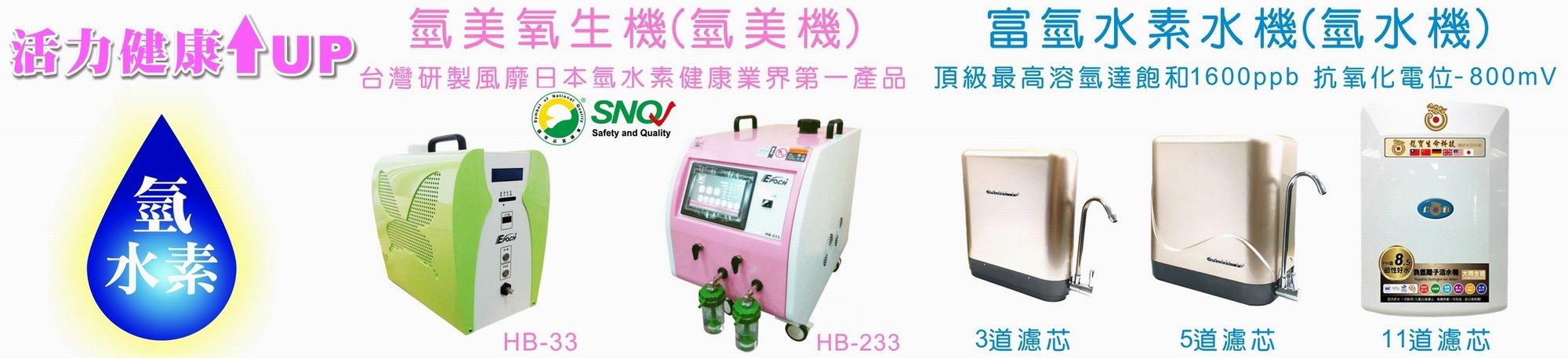 氫活科技-氫美機-富氫水素水機