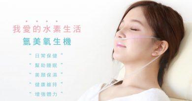 氫美機 氫呼吸 氫水機 飲氫水 日本 健康 美容 吸氫 保健