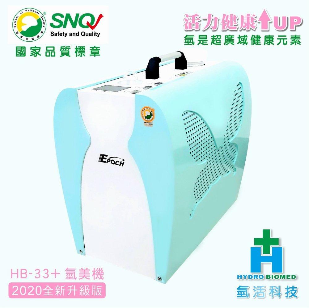 氫美機-氫美氧生機 HB-33+ 水藍色 (氫氧設備 氫氧機 氫氣機)