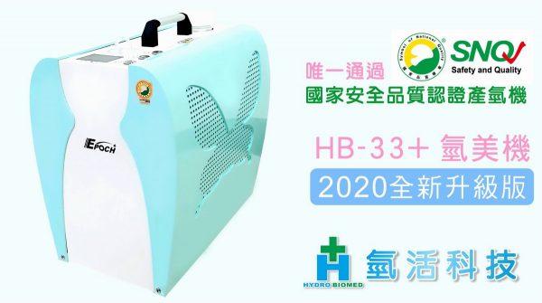 氫美機-氫美氧生機 HB-33+ 水藍色