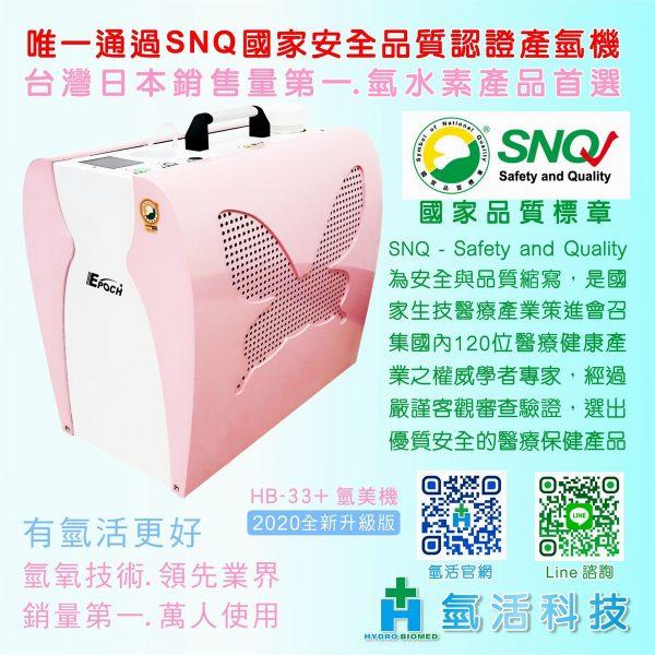 氫美機-氫美氧生機 HB-33+ 粉紅色