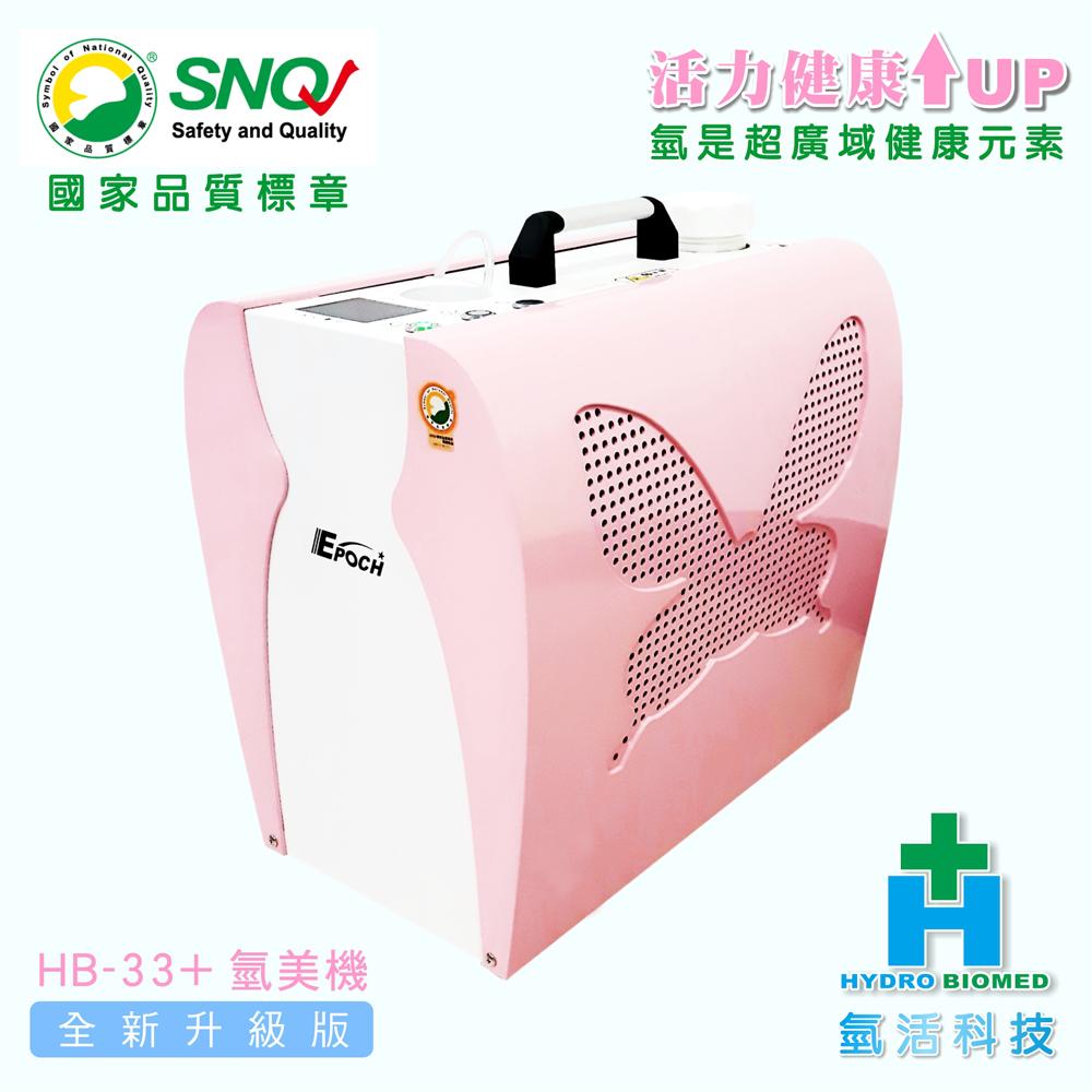 氫美氧生機 - 氫美機 HB-33+ 粉紅色 (氫氧設備 氫氧機 氫氣機)