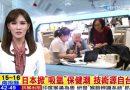 呼吸氫 保健 風潮 技術源自台灣-專利技術授權日本- 中天新聞 氫氣能中和 自由基