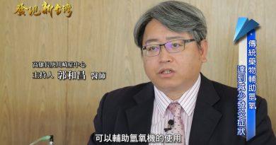 亞洲排名第一 川崎症 免疫學 專家 郭和昌 主任 研討吸 氫氧氣 保健 的多種健康作用