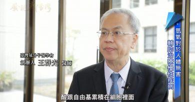 台灣 氫分子醫學 會創辦人 王群光 醫師 探討呼吸 氫保健