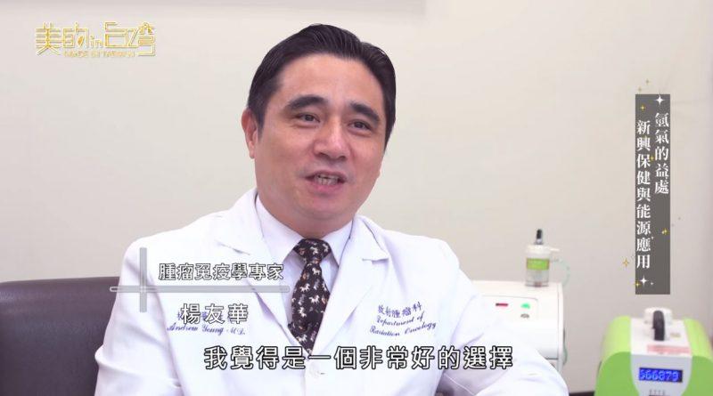 癌 腫瘤 治療專家 楊友華 主任 談呼吸 氫保健 的多重健康效果