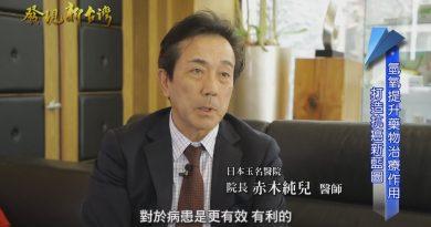 日本熊本縣 玉名市立醫療中心 院長 赤木純兒 博士 研究 氫氧保健 輔助 癌症 治療