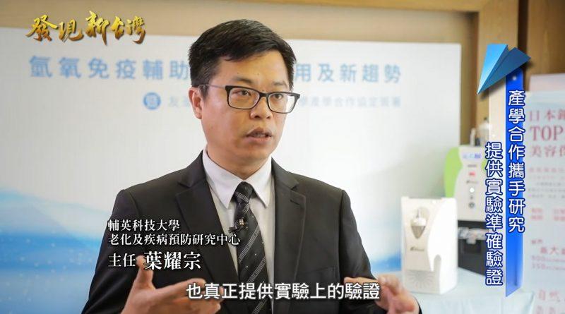 輔英科大 老化 及 疾病預防 研究中心 主任 葉耀宗 教授 探討呼吸 氫保健