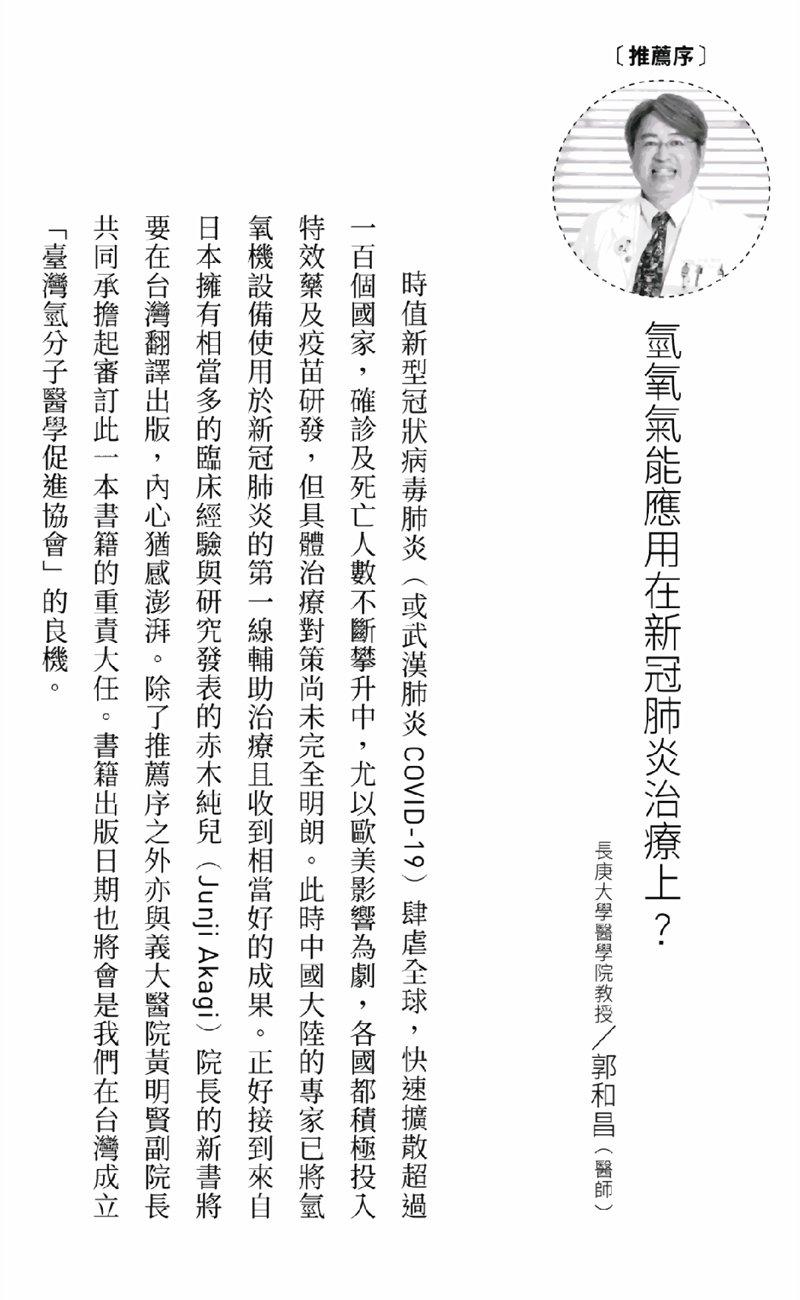 氫氣 免疫療法 讓 癌症 消失了11長庚郭和昌主任醫師 推薦