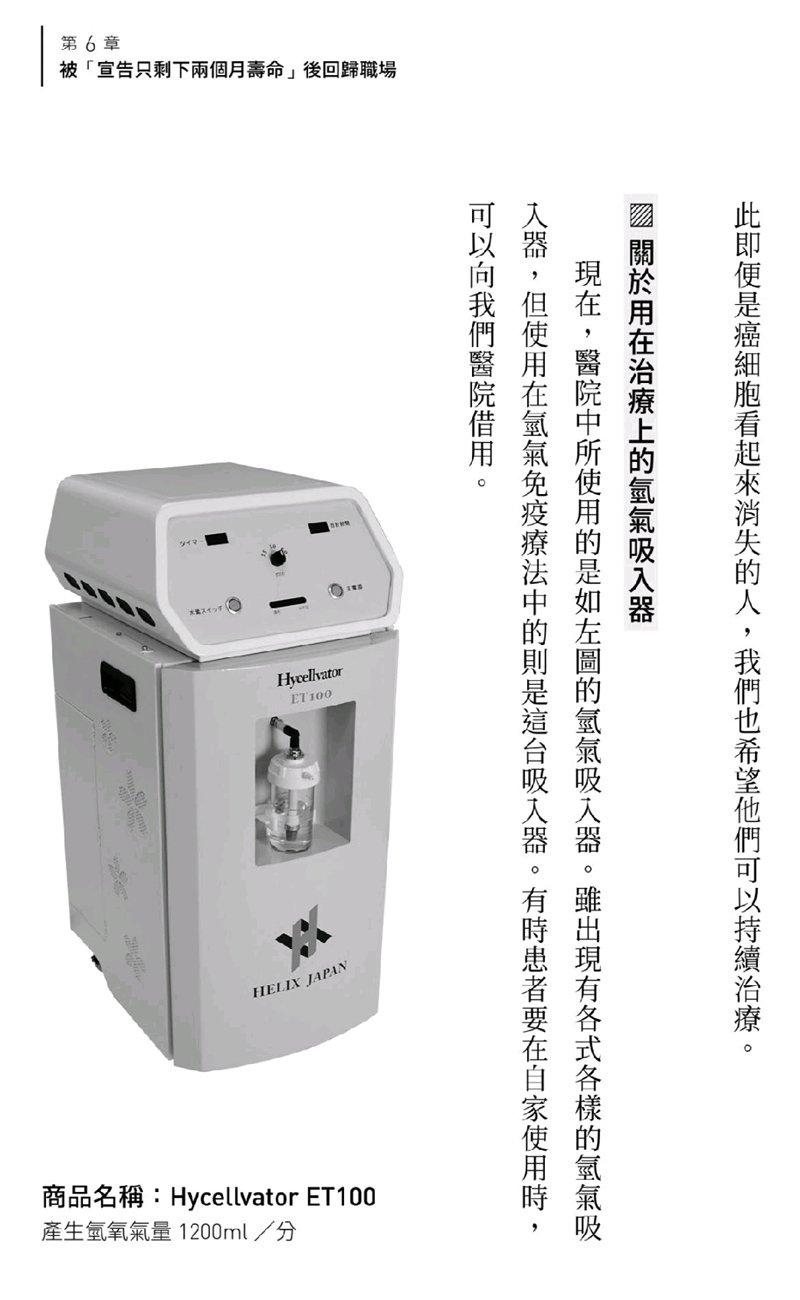 氫氣 免疫 療法 讓 癌症 消失了37使用在氫氣免疫療法的日本款氫氧機(氫美氧生機)ET-100