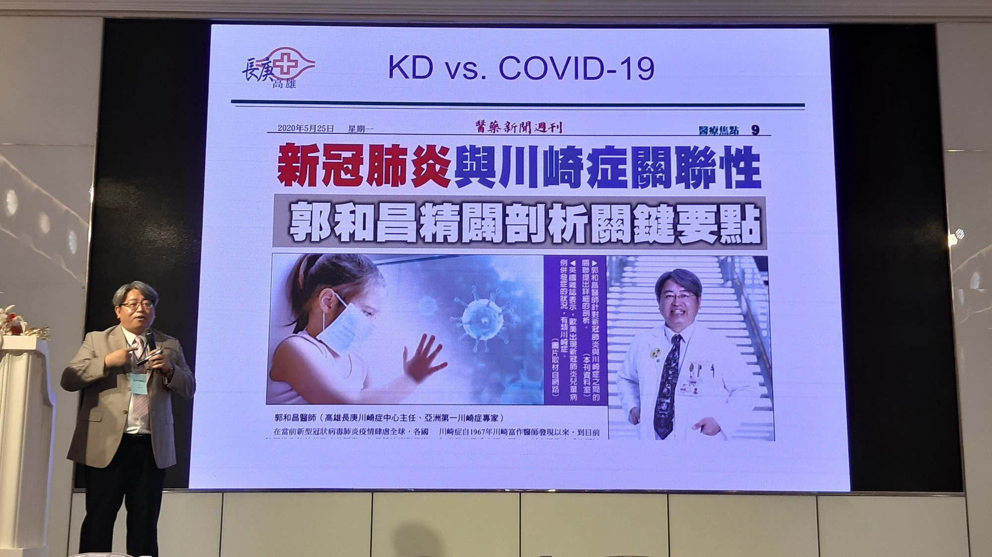氫分子醫學 研討會-42 運用氫氧氣於川崎症治療的理論基礎-高雄長庚醫院 川崎症中心 郭和昌教授