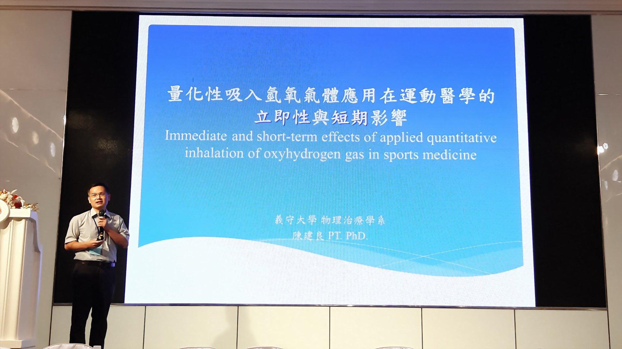 氫分子醫學研討會-49 量化性吸入氫氧氣體應用在運動醫學的影響-義守大學 物理治療學系 陳建良 副教授