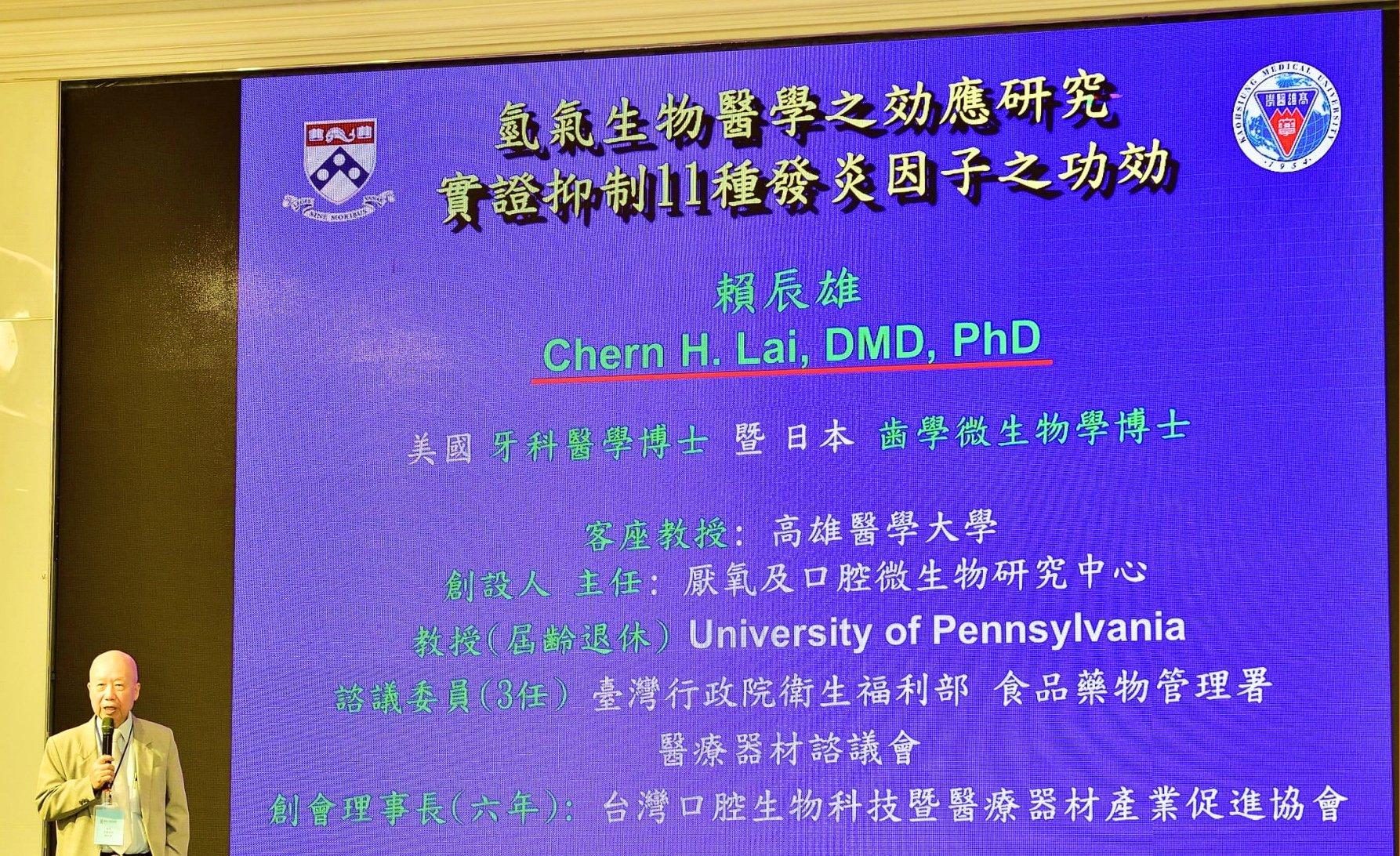 氫分子醫學研討會-55 氫氣生物醫學效應研究-實證抑制發炎因子之功效-高雄醫學大學 賴辰雄 教授