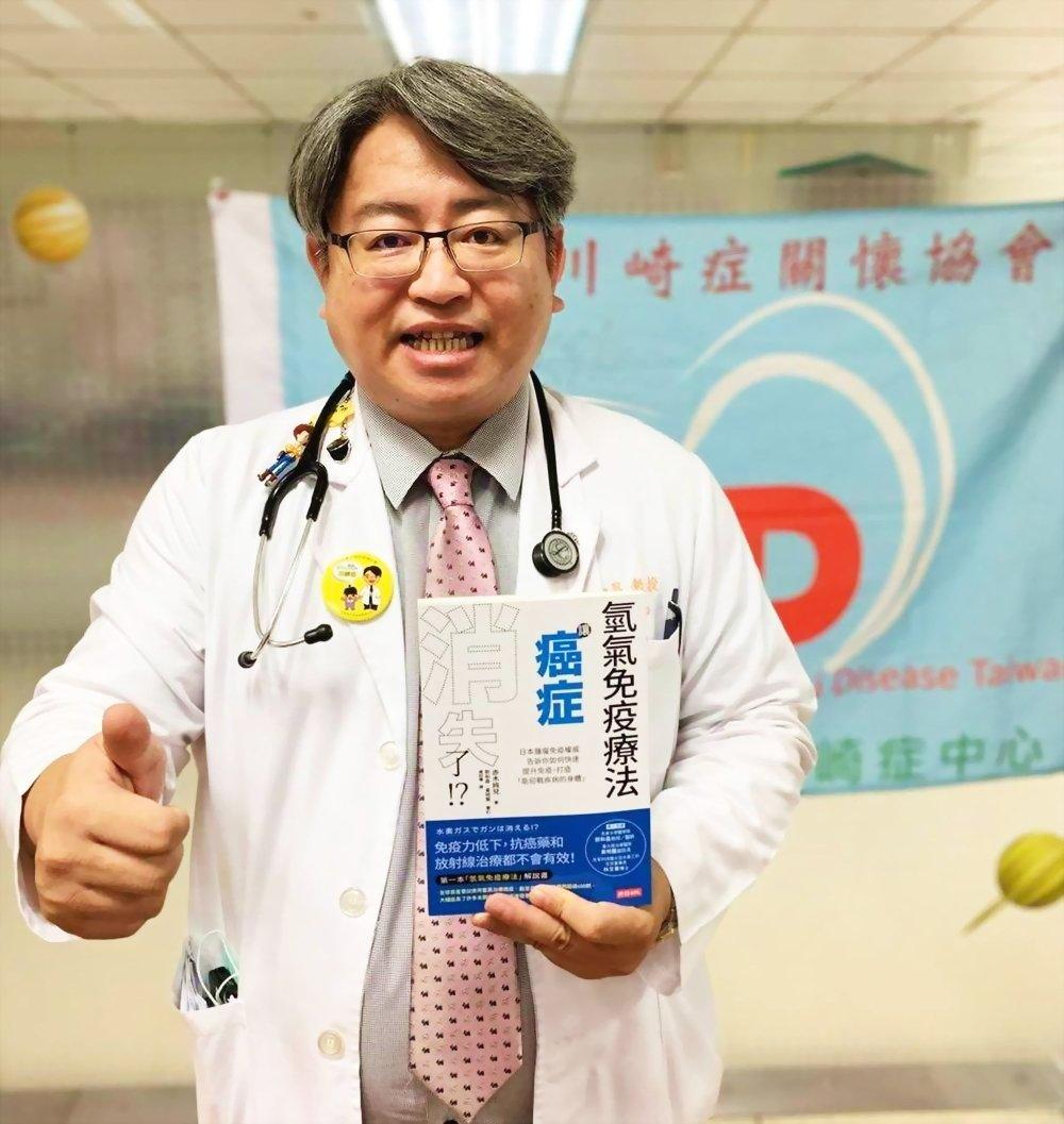 臺灣氫分子醫療促進協會 郭和昌理事長 推薦 日本癌症免疫權威 赤木純兒院長 氫分子醫學巨著-氫氣免疫療法讓癌症消失了
