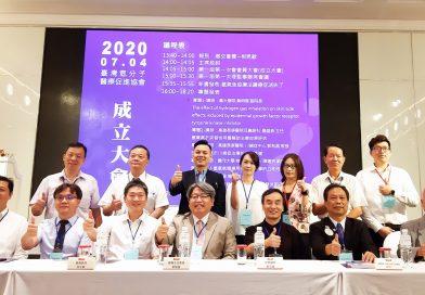 臺灣氫分子醫療促進協會-01成立大會 暨第一屆 氫分子醫學 學術研討會