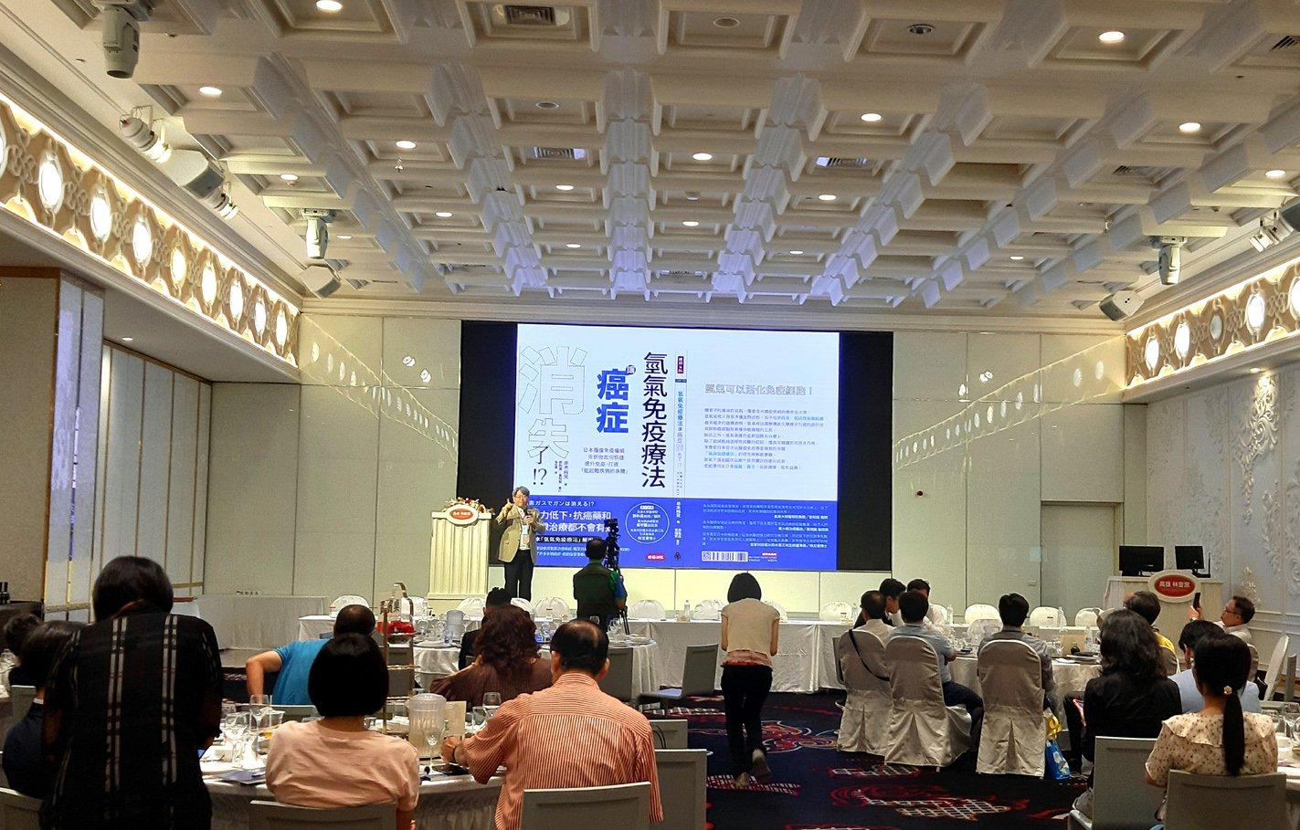 臺灣氫分子醫療促進協會-13 郭和昌教授 解說 氫氣免疫療法讓癌症消失了 新書發表