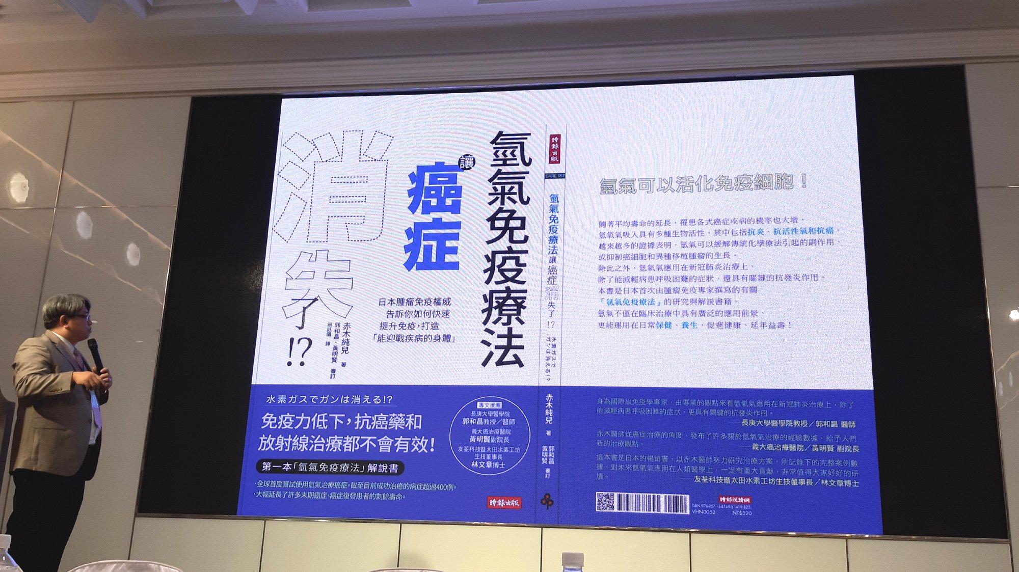 臺灣氫分子醫療促進協會-16 郭和昌教授 解說 氫氣免疫療法讓癌症消失了 新書發表
