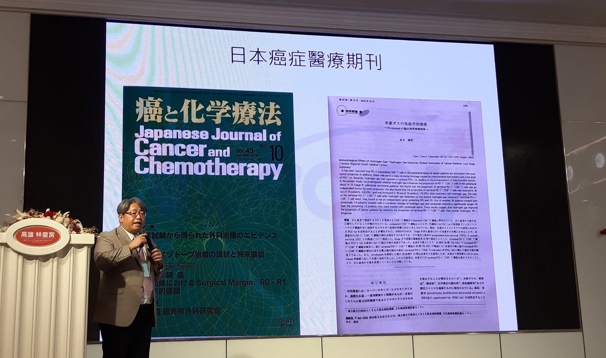 臺灣氫分子醫療促進協會-18 郭和昌教授 解說 氫氣免疫療法讓癌症消失了 新書發表