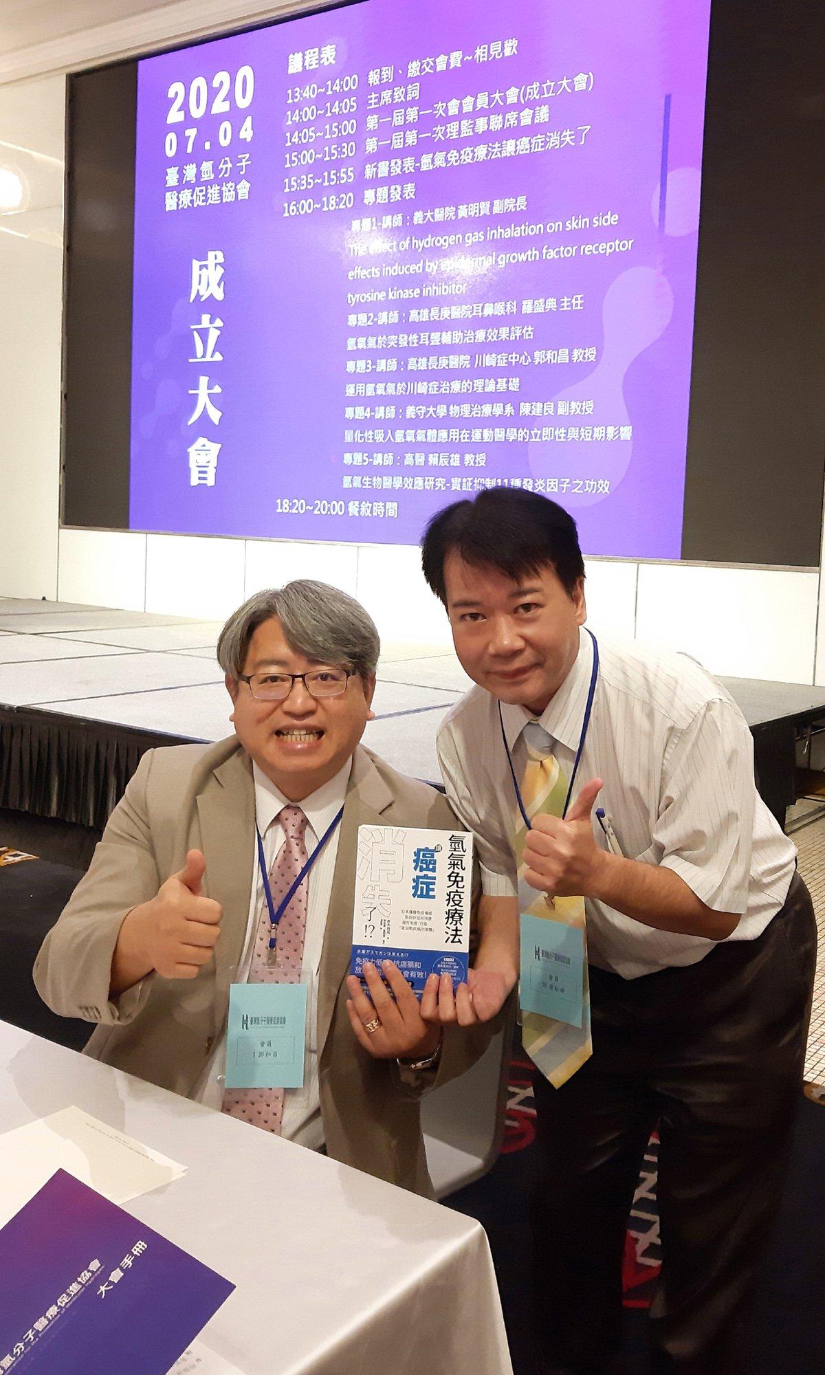 臺灣氫分子醫療促進協會-60 氫活科技蔡松樺總經理與郭和昌理事長合照